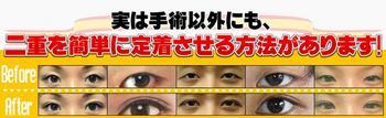 eyelids002.jpg